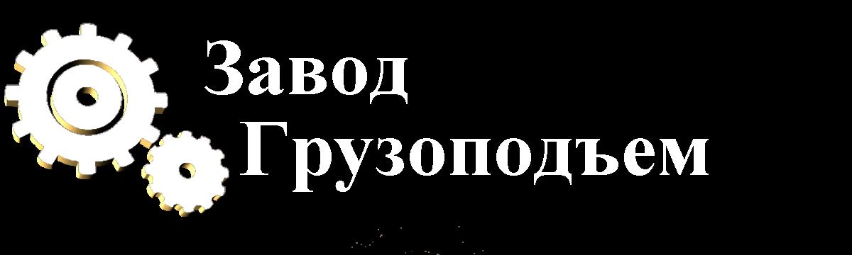Завод Грузоподъем